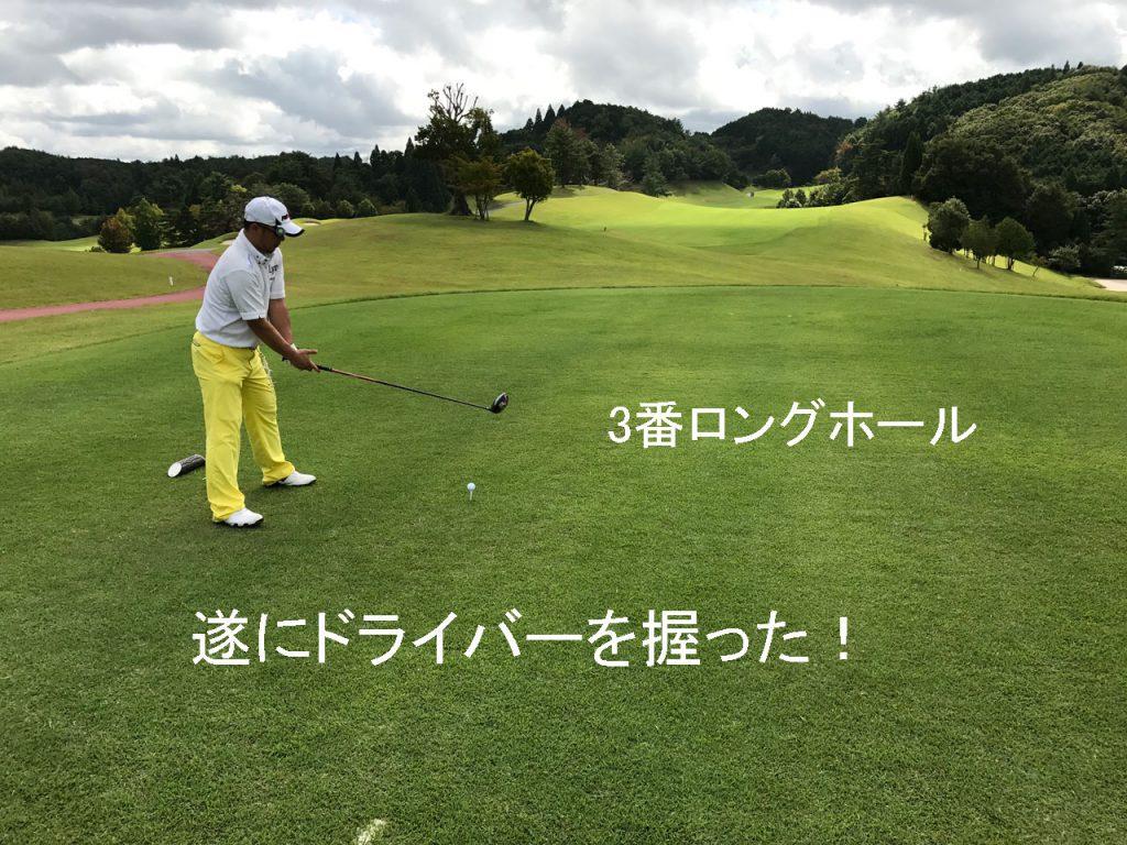 ドラコンプロの太田勝規選手とラウンド | ムロウ36宝池コース