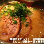 麺屋あまのじゃくさんのとんこつ味噌らーめん830円