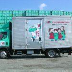 3代前のホウワ引越センターの2トン車