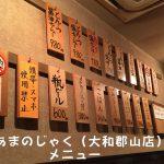 麺屋あまのじゃく大和郡山店さんのメニュー一覧