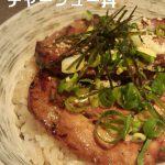 麺屋あまのじゃくさんの裏メニューチャーシュー丼380円