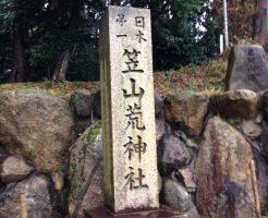 奈良県笠山荒神さん