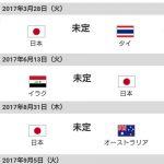 ワールドカップ最終予選の日本代表の試合スケジュール