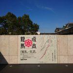 坂本龍馬さん没後150年の京都国立博物館