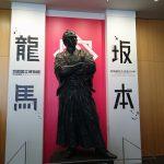 坂本龍馬さん没後150年の京都国立博物館内の像