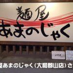 麺屋あまのじゃく大和郡山店の看板
