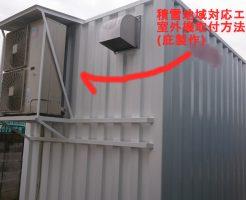 エアコン用庇(積雪地域用)
