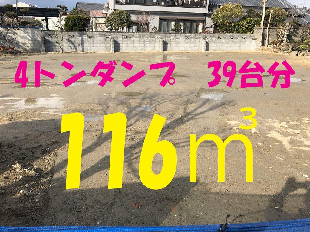 盛土工事(敷地の地上げ)