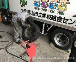 給食配送車のタイヤをスタッドレスに交換 | 奈良の学校給食配送