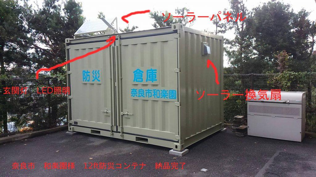 奈良県奈良市に防災倉庫を設置|12フィートP-BOY(防災コンテナ)設置例