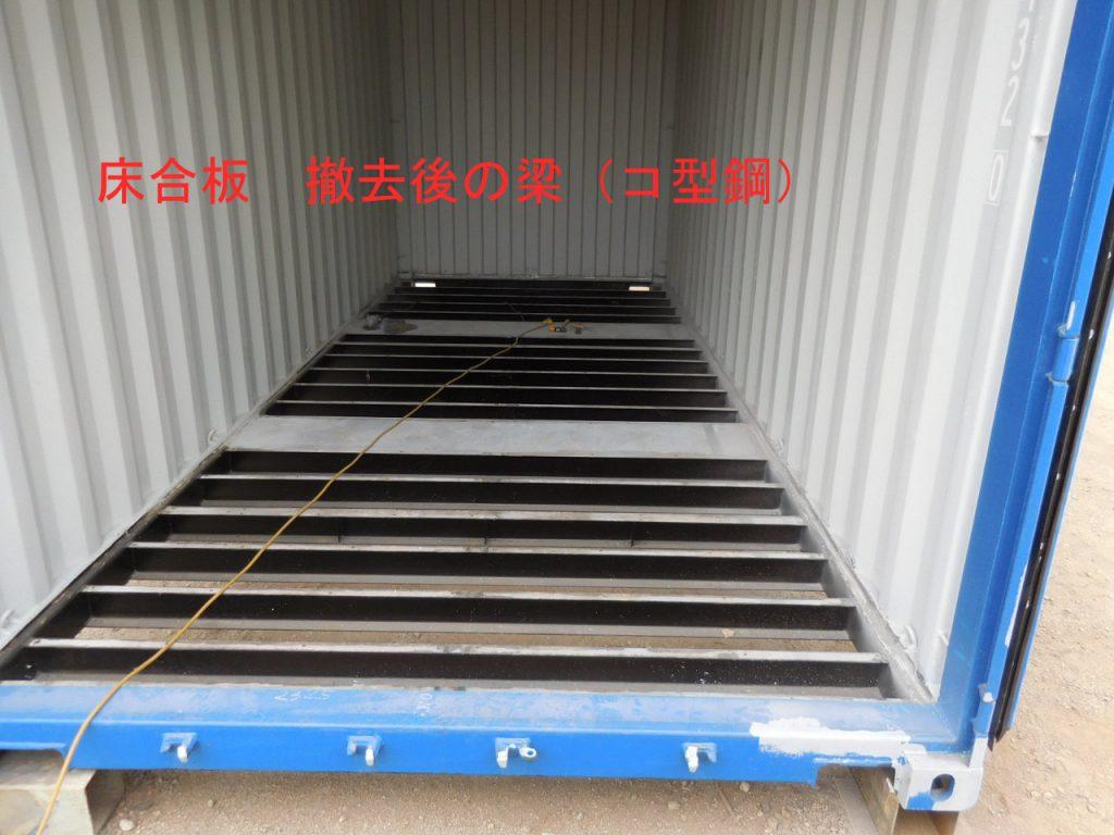 コンテナ加工例|床の合板を鉄板に張り替え