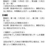 Jリーグチャンピオンシップのレギュレーション