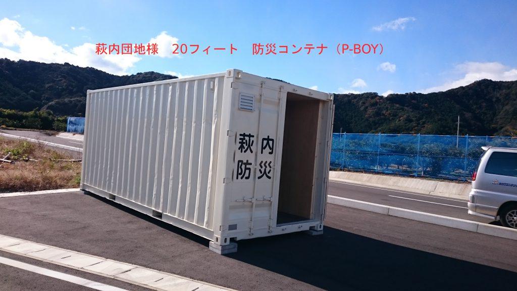 三重県の御浜町に20フィートP-BOYを納品完了|設置例