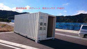 萩内団地様納品 20フィート防災コンテナ