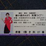 綾小路きみまろライブのチケット