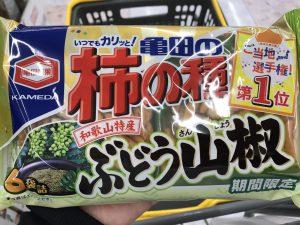 亀田の柿の種山椒味