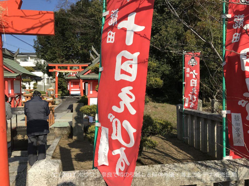 えべっさん 龍田十日えびす | 生駒郡斑鳩町 龍田神社