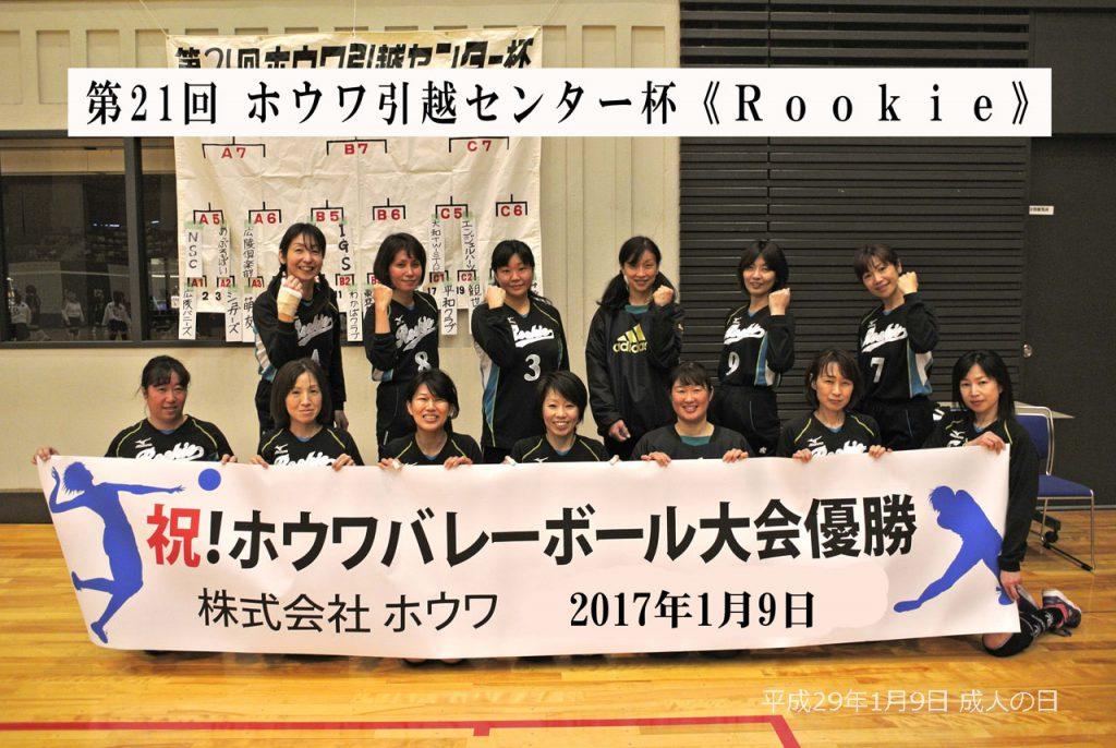 Rookie(大和郡山市)