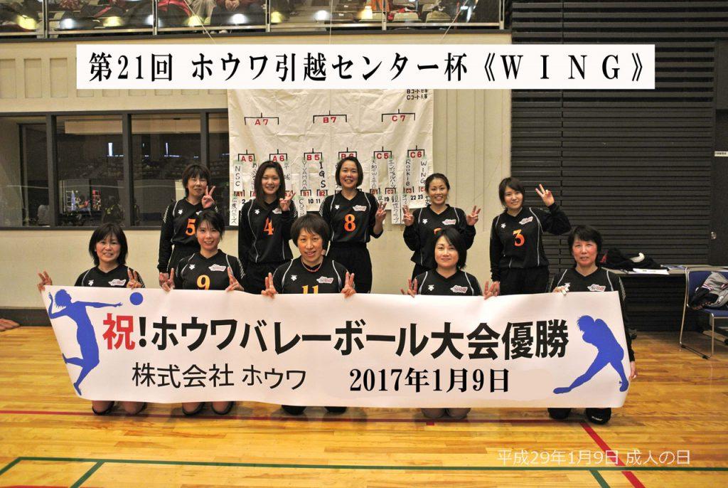WING(田原本町)