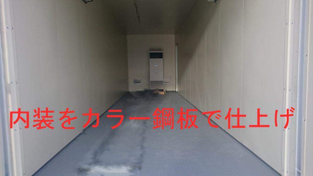 蓄電池保管用コンテナ(エネマックス)の内装例