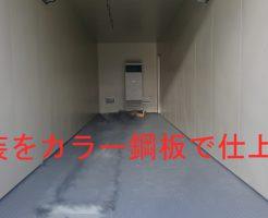 カラー鋼板仕上げ内装例