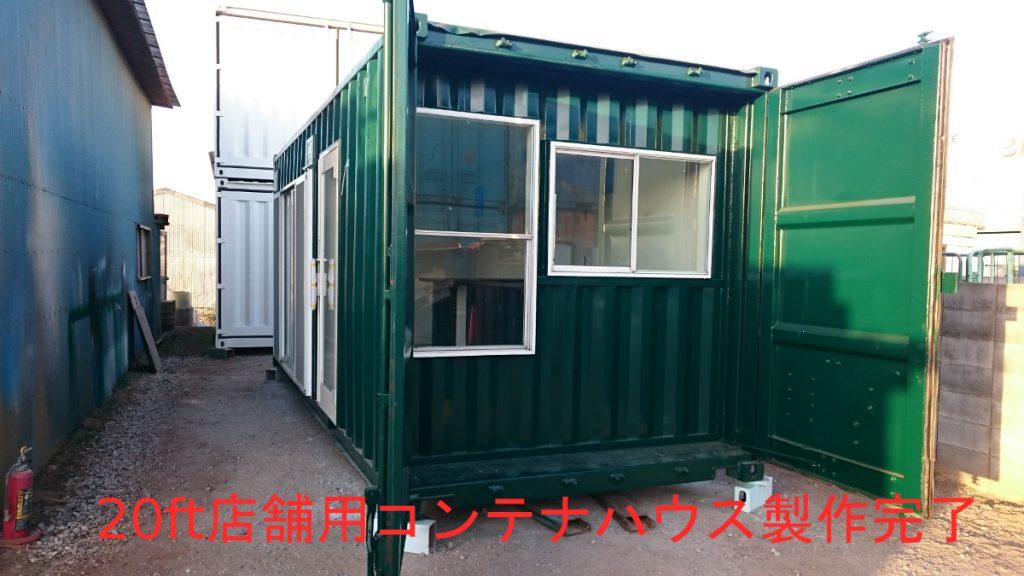 明日出荷のコンテナハウスが完成致しました。|京都府相楽郡精華町