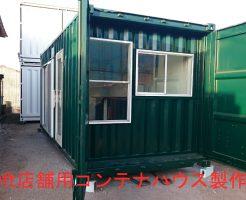 京都の精華町へ納品予定のコンテナハウス