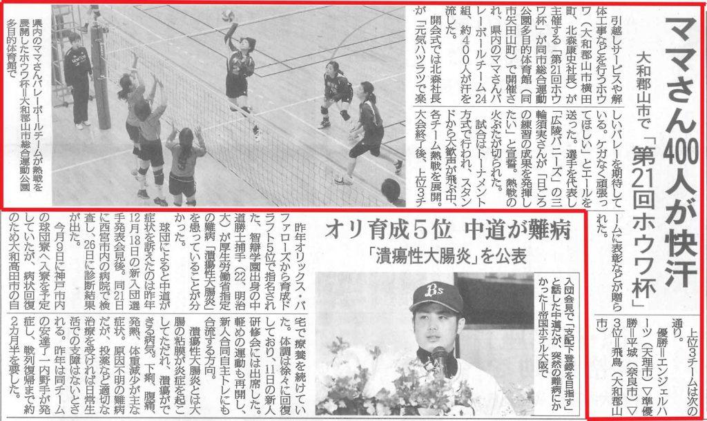 2017年1月13日の朝刊に掲載