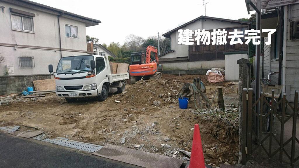 建物と基礎コンクリートの撤去完了