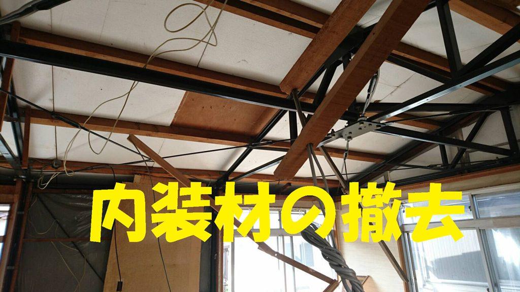 内装の解体で鉄骨柱をむき出しに