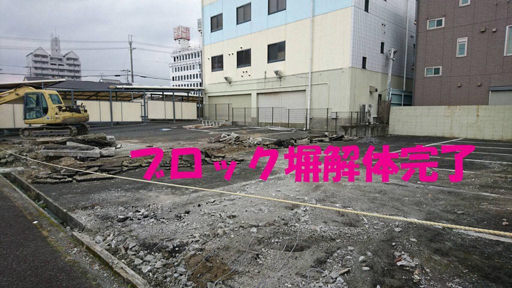 ブロック塀とアスファルトの解体撤去