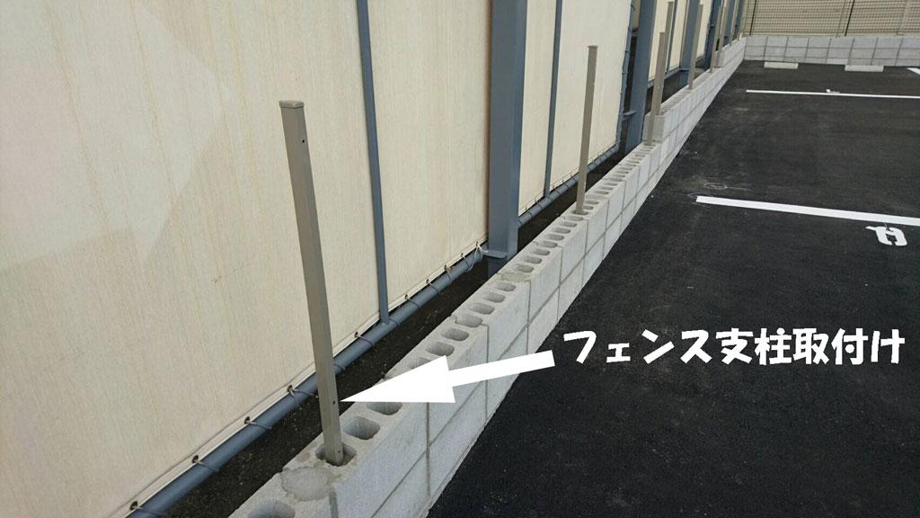 フェンス取付けの支柱
