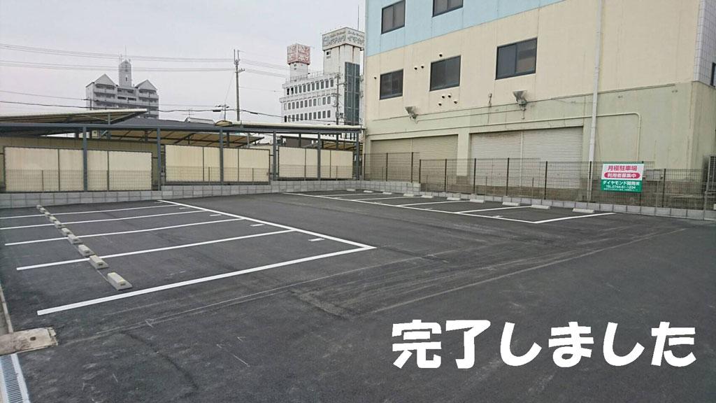 駐車場の完成