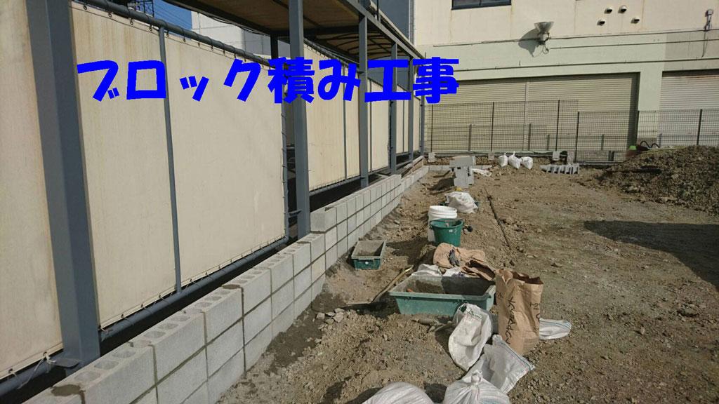 ブロック積み工事