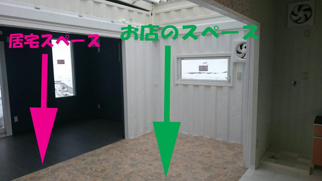 店舗付きコンテナハウス(コンテナ住宅)の現地連結工事