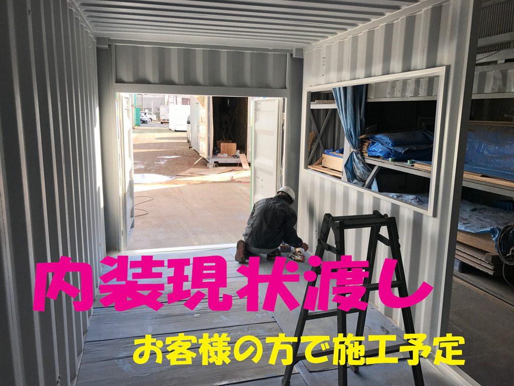 店舗用コンテナの七分組み渡し   和歌山市