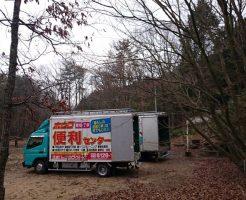 奈良県立野外活動センター様の敷地内移動作業 | 奈良市都祁吐山町