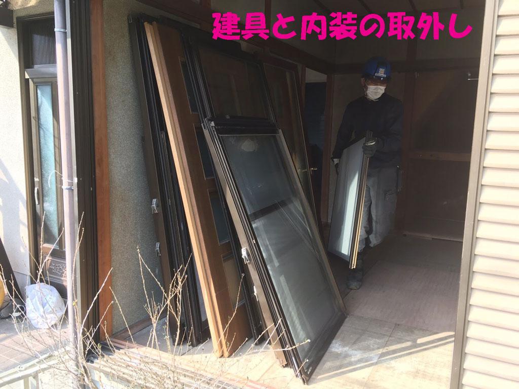 建具と内装の取外し