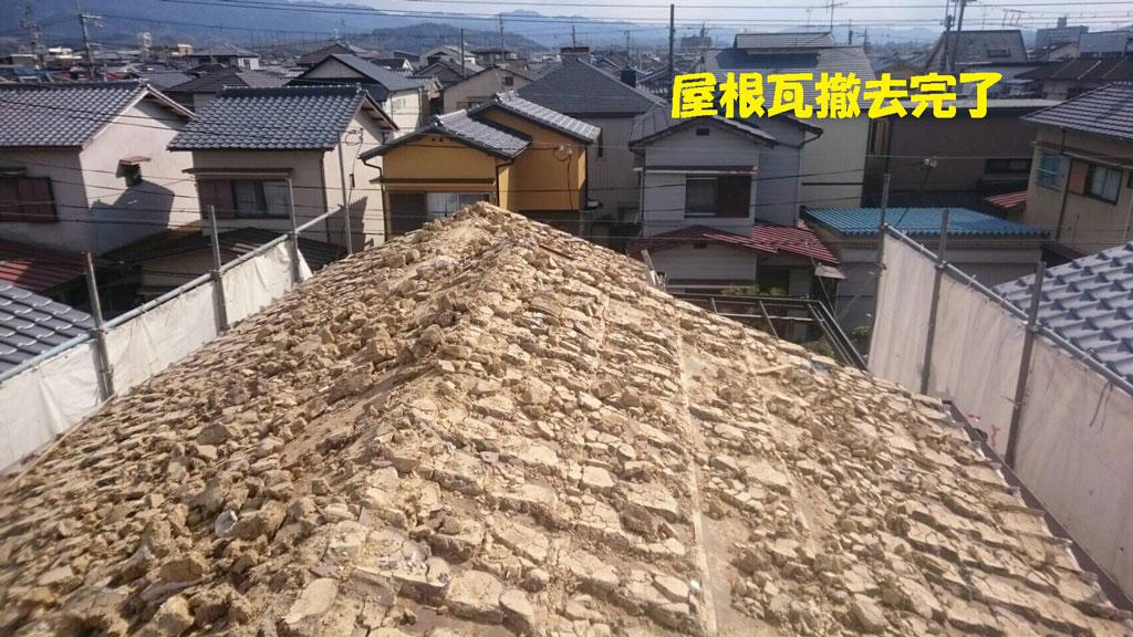 屋根瓦撤去完了