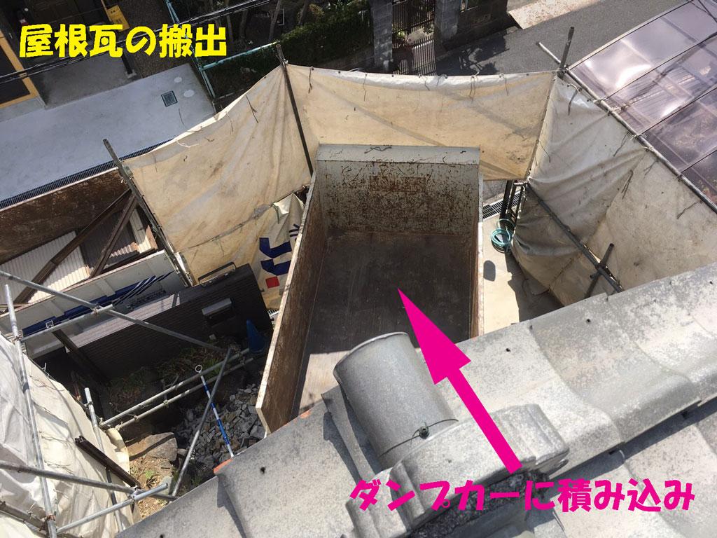 屋根瓦の搬出