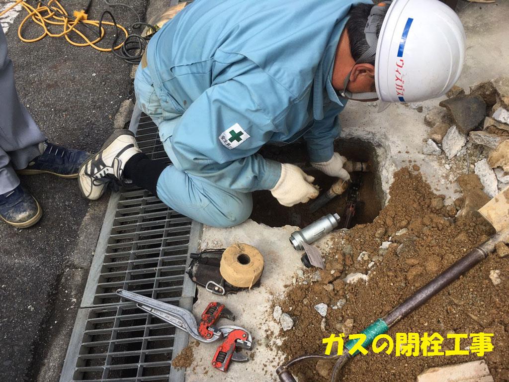 都市ガス閉栓工事