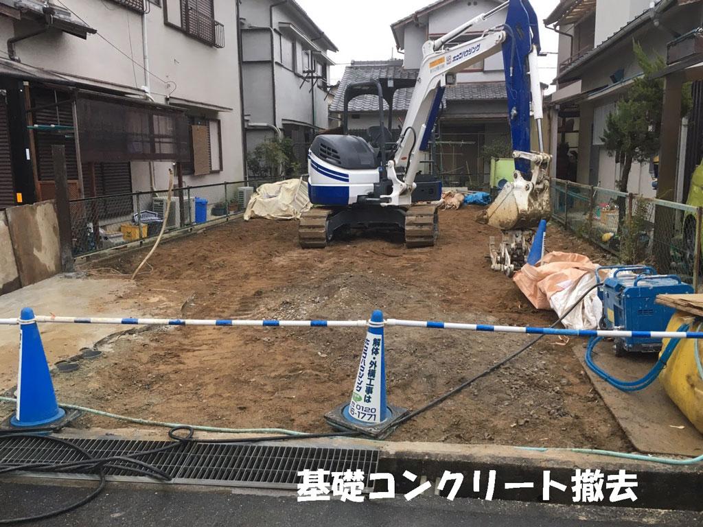 基礎コンクリートの撤去完了