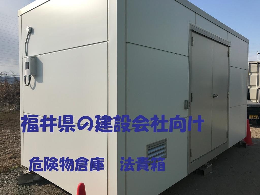 福井県の建設会社様向け危険物倉庫