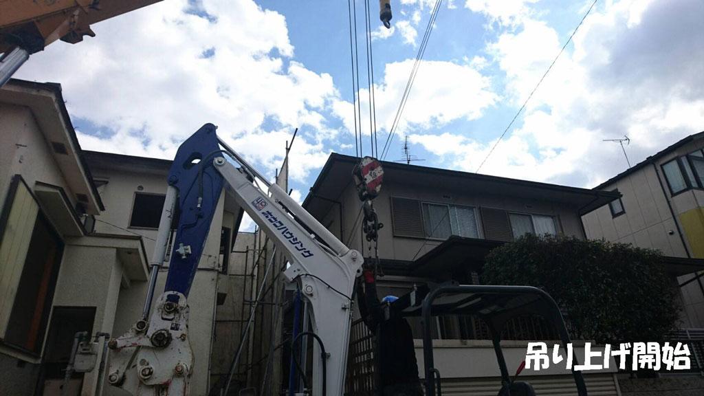 クレーン車で重機吊り上げ設置・吊り上げ開始