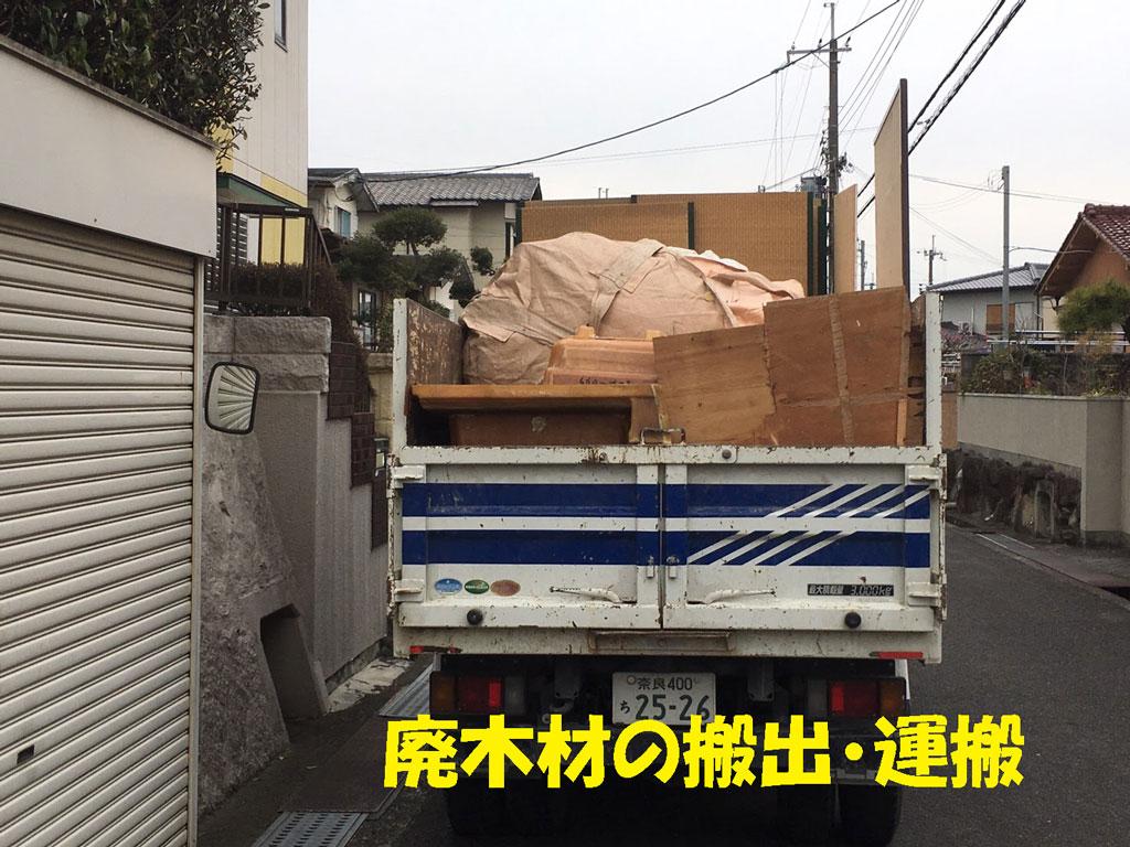 廃木材の搬出運搬