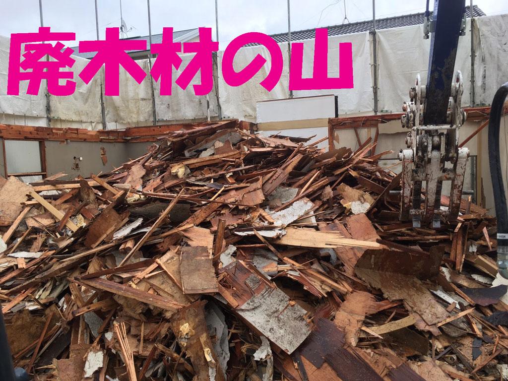 廃木材の山