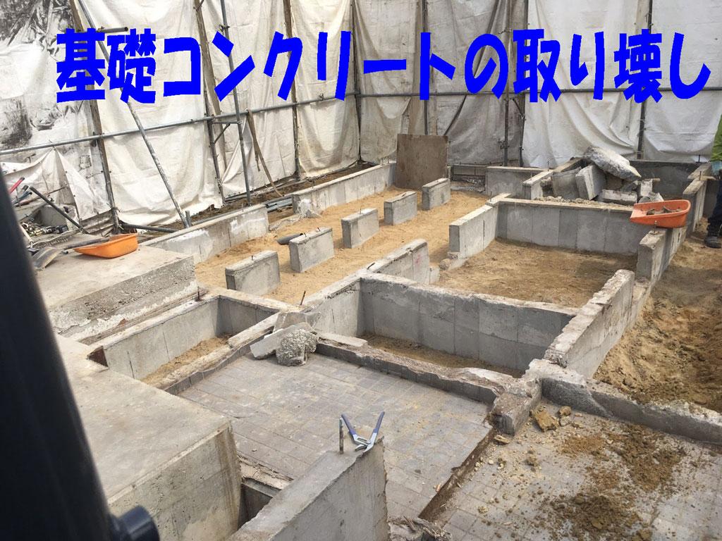 基礎コンクリートの解体撤去