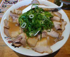 京都1号線沿いに有るラーメン横綱久御山店のチャーシュー麺大+ネギ盛り