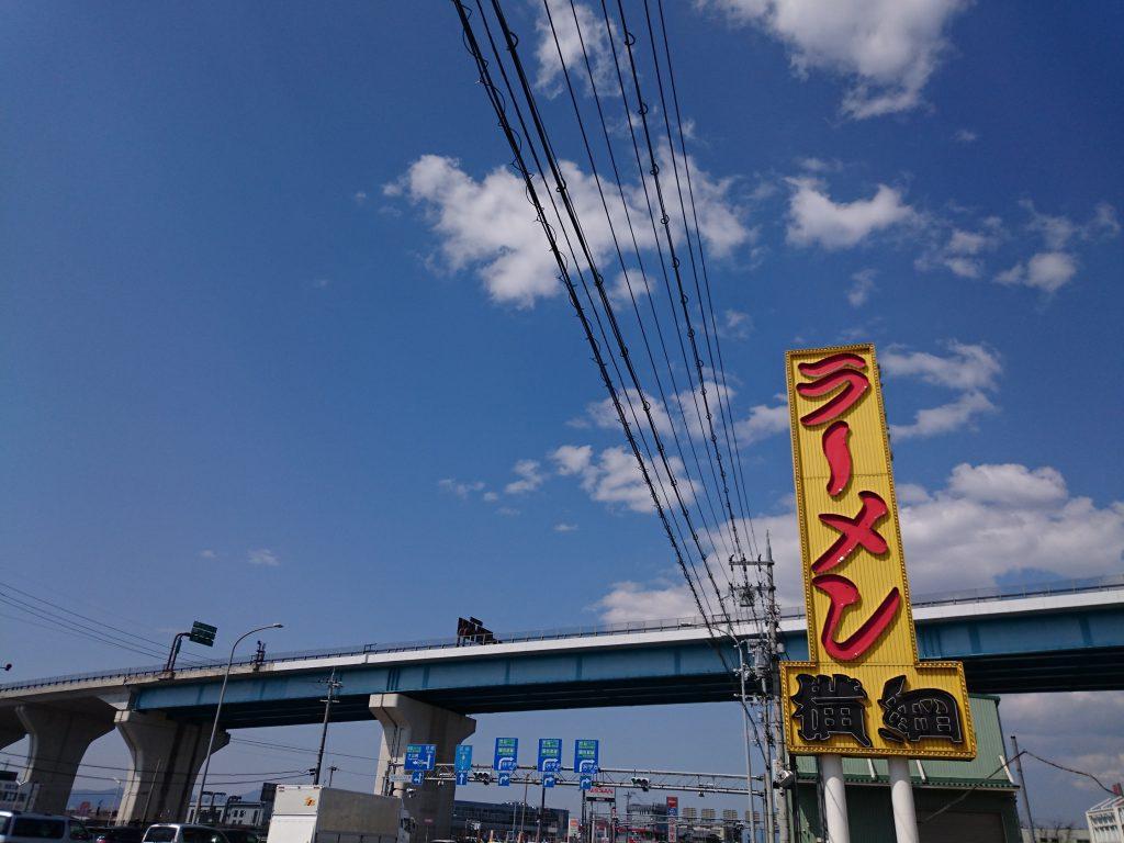 京都1号線沿いのラーメン横綱久御山店の高速側