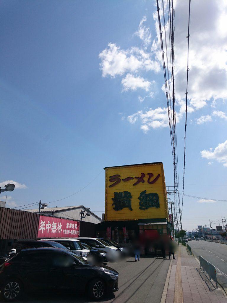 京都1号線沿いラーメン横綱久御山店前